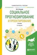 Социальное прогнозирование и проектирование 2-е изд., испр. и доп. Учебник для академического бакалавриата