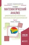 Математический анализ. Дифференциальное и интегральное исчисление функций одной переменной в 2 ч. Часть 2. Учебник и практикум для академического бакалавриата
