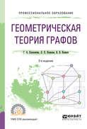 Геометрическая теория графов 2-е изд., испр. и доп. Учебное пособие для СПО