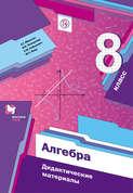 Алгебра. Дидактические материалы. 8 класс