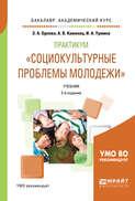 Практикум «социокультурные проблемы молодежи» 2-е изд., испр. и доп. Учебник для академического бакалавриата