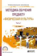 Методика обучения предмету «физическая культура» в 2 ч. Часть 1. Учебное пособие для СПО