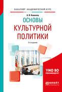 Основы культурной политики 2-е изд., испр. и доп. Учебное пособие для академического бакалавриата