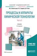 Процессы и аппараты химической технологии. В 5 ч. Часть 3 2-е изд., пер. и доп. Учебник для академического бакалавриата