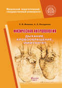 Физическая антропология. Дыхание, кровообращение, иммунитет