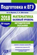 Подготовка к ЕГЭ по математике в 2018 году. Базовый уровень. Методические указания