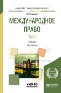Международное право в 2 т. Том 1 10-е изд., пер. и доп. Учебник для академического бакалавриата