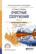 Очистные сооружения в 2 ч. Часть 1 2-е изд., пер. и доп. Учебник и практикум для СПО