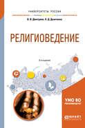 Религиоведение 2-е изд., испр. и доп. Учебное пособие для академического бакалавриата