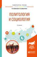 Политология и социология 2-е изд., испр. и доп. Учебное пособие для бакалавриата и специалитета
