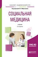 Социальная медицина 2-е изд., пер. и доп. Учебник для академического бакалавриата