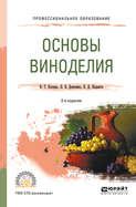 Основы виноделия 2-е изд., испр. и доп. Учебное пособие для СПО