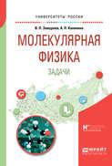 Молекулярная физика. Задачи. Учебное пособие для вузов