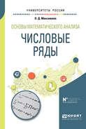 Основы математического анализа: числовые ряды. Учебное пособие для вузов