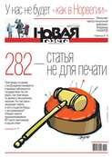 Новая Газета 68-2018