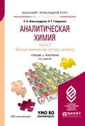 Аналитическая химия в 2 книгах. Книга 2. Физико-химические методы анализа 3-е изд., испр. и доп. Учебник и практикум для прикладного бакалавриата