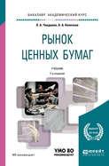 Рынок ценных бумаг 7-е изд., пер. и доп. Учебник для академического бакалавриата
