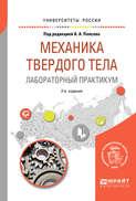 Механика твердого тела. Лабораторный практикум 2-е изд. Учебное пособие для вузов