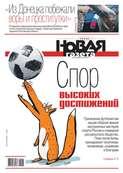 Новая Газета 82-2018