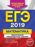 ЕГЭ-2019. Математика. Тематические тренировочные задания