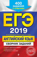 ЕГЭ-2019. Английский язык. Сборник заданий. 400 заданий с ответами