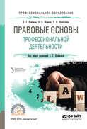 Правовые основы профессиональной деятельности. Учебное пособие для СПО