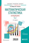 Математическая статистика в медицине в 2 т. Том 1 2-е изд., пер. и доп. Учебное пособие для бакалавриата, специалитета и магистратуры