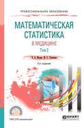 Математическая статистика в медицине в 2 т. Том 2 2-е изд., пер. и доп. Учебное пособие для СПО