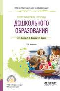 Теоретические основы дошкольного образования 2-е изд., пер. и доп. Учебное пособие для СПО