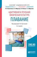 Адаптивная и лечебная физическая культура. Плавание 3-е изд., пер. и доп. Учебное пособие для академического бакалавриата