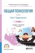 Общая психология в 3 т. Том III в 2 кн. Книга 1. Теории личности 6-е изд., пер. и доп. Учебник и практикум для СПО