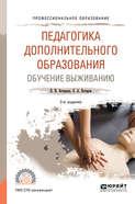 Педагогика дополнительного образования. Обучение выживанию 2-е изд., пер. и доп. Учебное пособие для СПО