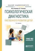 Психологическая диагностика умственного развития детей 2-е изд., испр. и доп. Учебное пособие для академического бакалавриата