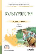 Культурология 2-е изд., испр. и доп. Учебник для СПО