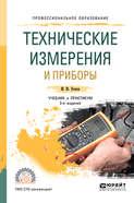 Технические измерения и приборы 3-е изд., испр. и доп. Учебник и практикум для СПО