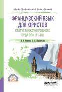 Французский язык для юристов. Статут международного суда оон (B1-B2). Учебное пособие для СПО