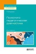 Психолого-педагогическая диагностика 2-е изд., пер. и доп. Учебное пособие для бакалавриата и магистратуры