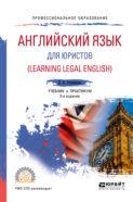 Английский язык для юристов (learning legal english) 3-е изд., испр. и доп. Учебник и практикум для СПО