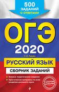 ОГЭ-2020. Русский язык. Сборник заданий. 500 заданий с ответами