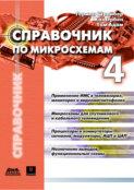 Справочник по микросхемам. Том 4