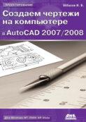 Создаем чертежи на компьютере в AutoCAD 2007\/2008: учебное пособие