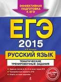 ЕГЭ 2015. Русский язык. Тематические тренировочные задания