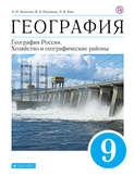 География. География России. Хозяйство и географические районы. 9 класс