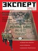 Эксперт Урал 39-2014