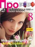 АиФ. Про здоровье 03-2013