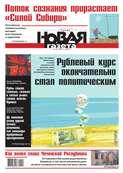 Новая газета 142-2014