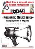 Новая газета 114-2014