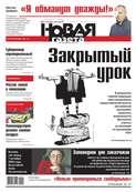 Новая газета 112-2014