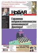 Новая газета 129-11-2012