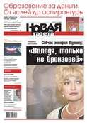 Новая газета 127-11-2012